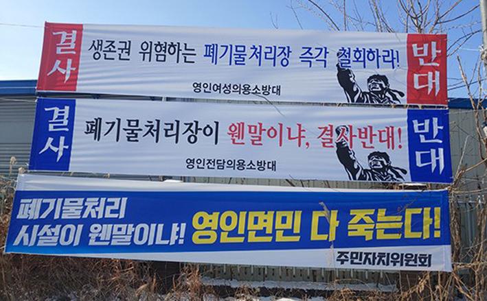 영인 폐기물매립장 부적정 결정 행정심판 '기각'