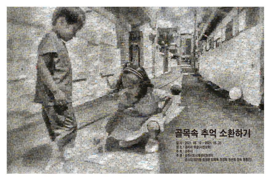 공주 골목사진전, 12~24일 까지 개최