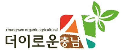 충남 친환경농산물 광역브랜드, 한국인기 브랜드 대상