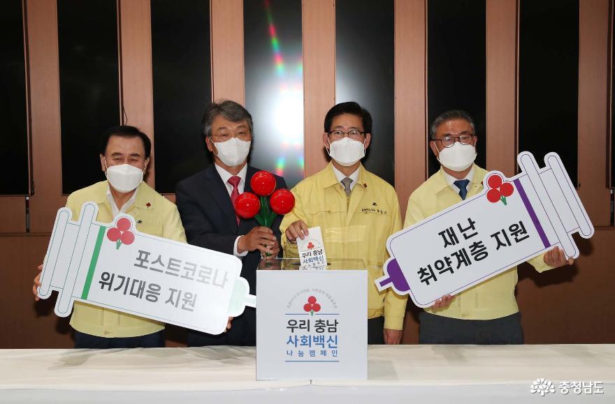 '우리충남 사회백신' 나눔캠페인 출범