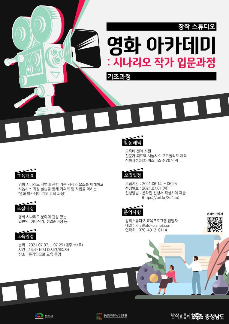 충남정보문화산업진흥원, 창작 스튜디오 웹 소설 스토리텔링 - 영화 시나리오 제작 입문과정 운영