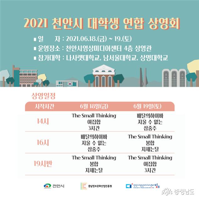 충남정보문화산업진흥원 천안시영상미디어센터, '2021 천안시 대학생 연합 상영회' 개최