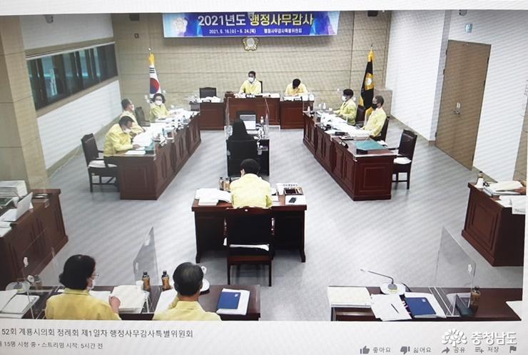 계룡시의회, 행정감사 유튜브 생중계