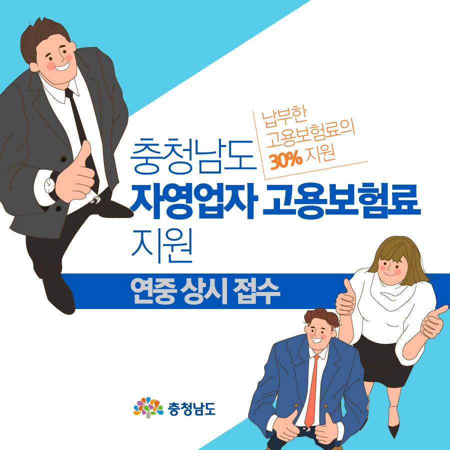 충청남도 자영업자 고용보험료 지원