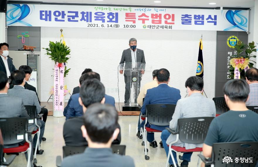 태안군체육회, 법정법인으로 새 출발