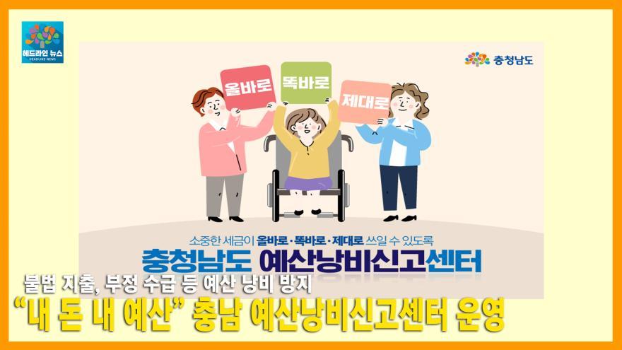 [NEWS]2021년 24회차 헤드라인뉴스