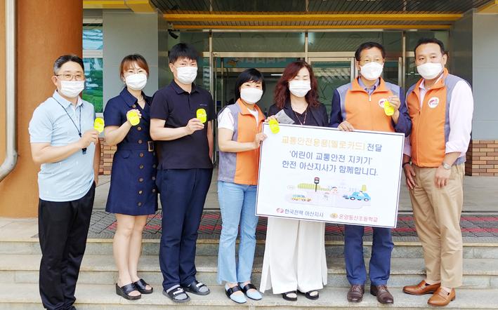 한국전력 아산지사, 어린이 교통사고 예방에 앞장