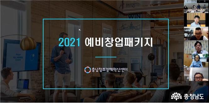 충남창조경제혁신센터, '2021 예비창업패키지' 오리엔테이션 실시