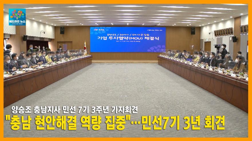 [NEWS]2021년 25회차 헤드라인뉴스