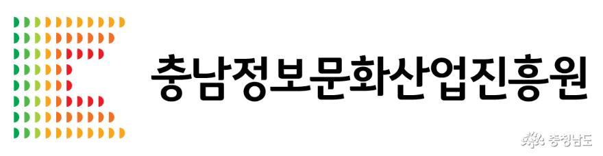충남정보문화산업진흥원, '2021 충남콘텐츠코리아랩 중간거점육성 지원사업' 6개 지역 선정