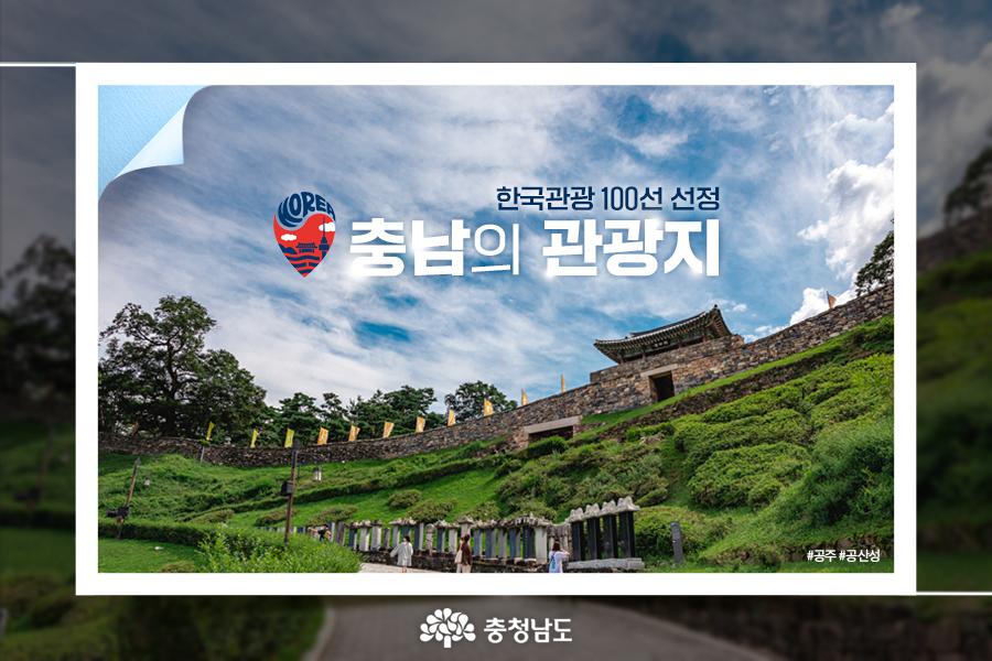 충남의 관광지-한국관광 100선 선정