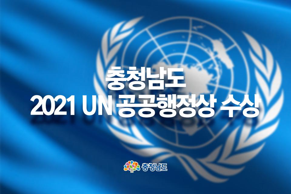 충청남도 2021 UN 공공행정상 수상