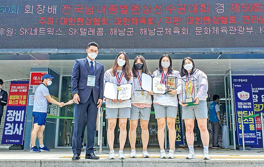 계룡시청 펜싱팀 전국 단체전 우승