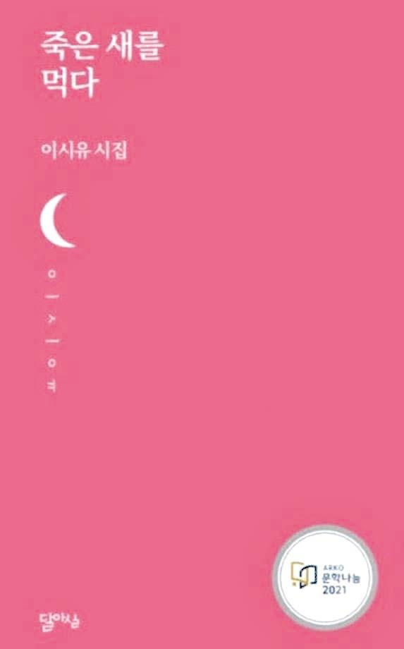 문체부 문학나눔 우수도서 선정