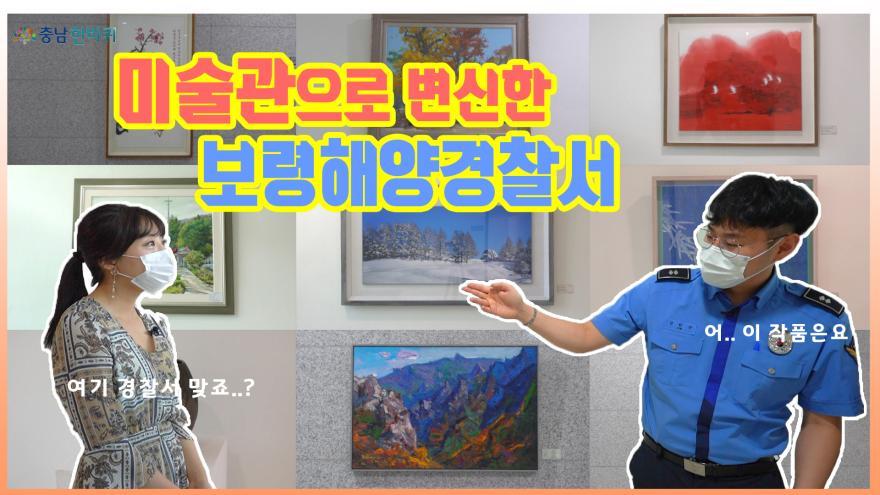 [충남한바퀴] 미술관으로 변신한 보령해양경찰서