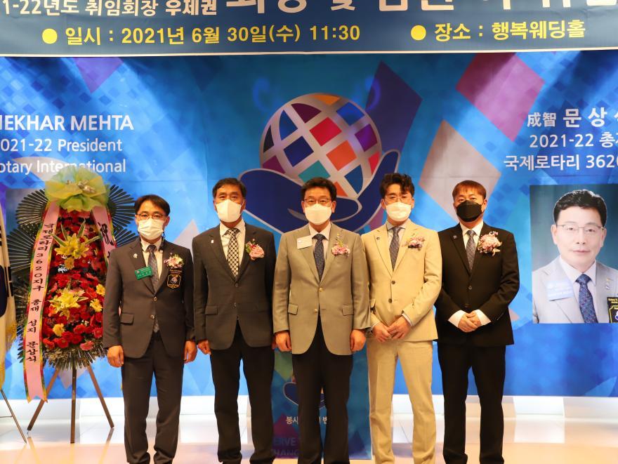 청양로타리클럽 48대 우제권 회장 취임