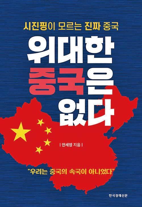 위대한 중국은 없다, 왜?