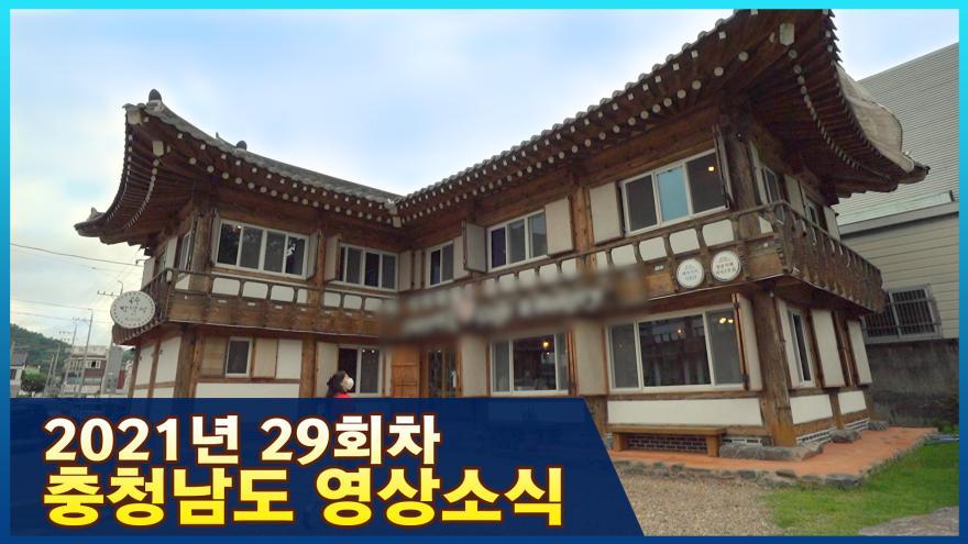 [종합]2021년 29회차 충청남도영상소식