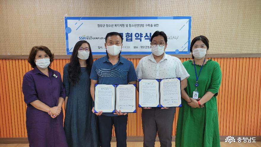 충남 청양군 사회복지협-청소년센터, 상호협력 협약