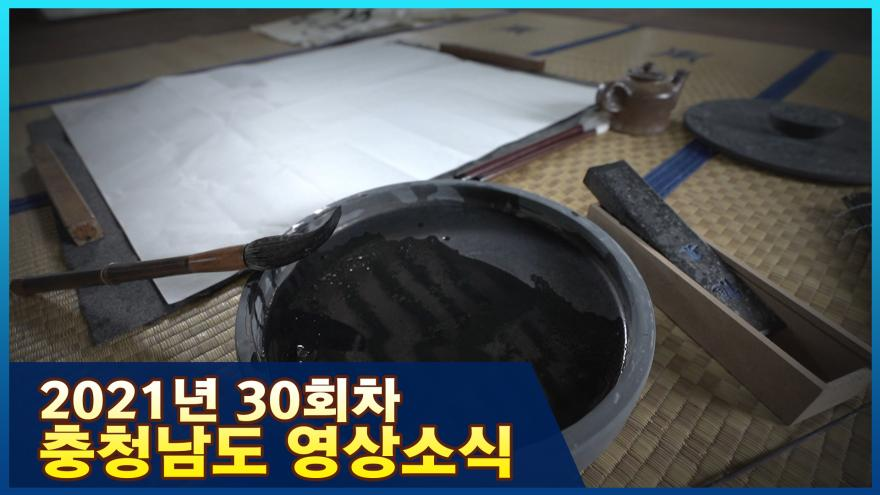 [종합]2021년 30회차 충청남도영상소식