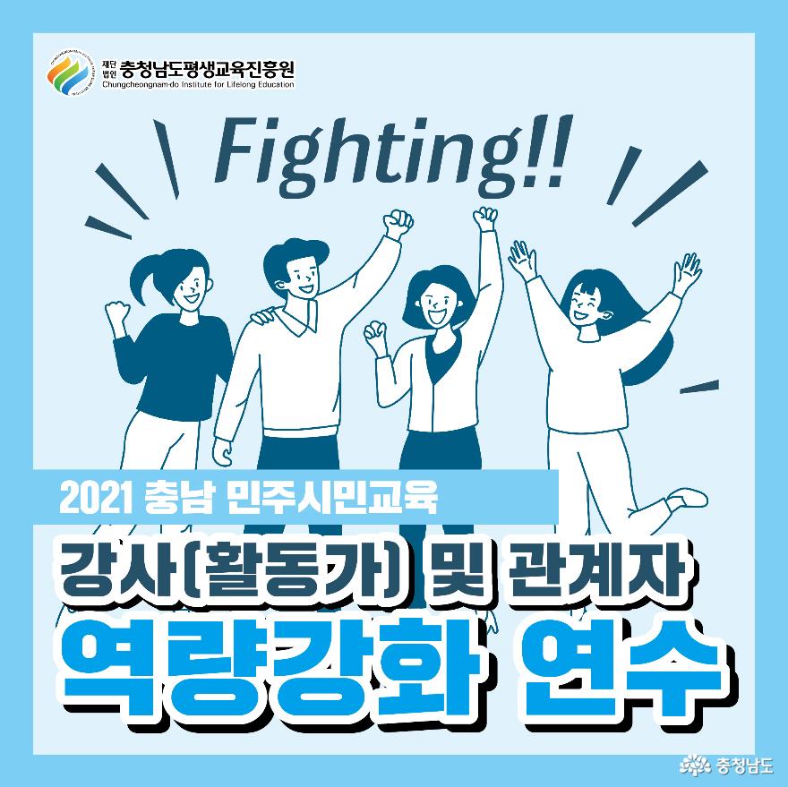 (재)충남평생교육진흥원 민주시민교육 역량강화 연수 참가자 모집