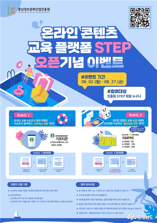 충남정보문화산업진흥원, 온라인 교육과정 플랫폼 구축
