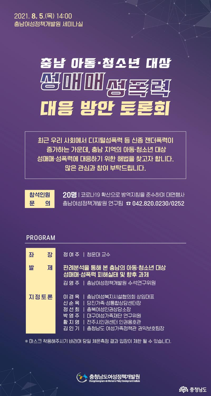 충남여성정책개발원, 충남 아동·청소년 대상 성매매·성폭력 대응방안 토론회 개최