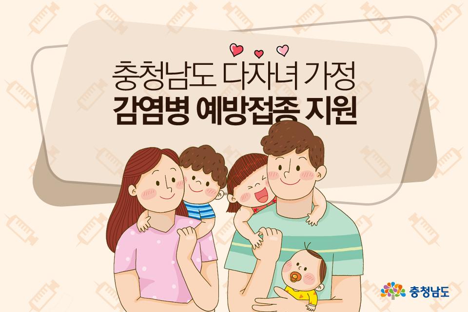 다자녀 가정 감염병 예방접종 지원