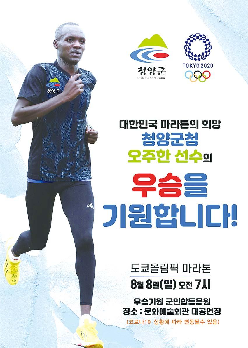 """""""도쿄올림픽 금빛 질주 기대하세요"""""""