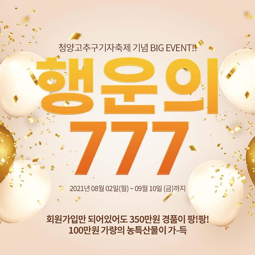청양 칠갑마루 쇼핑몰 '행운 777 이벤트'