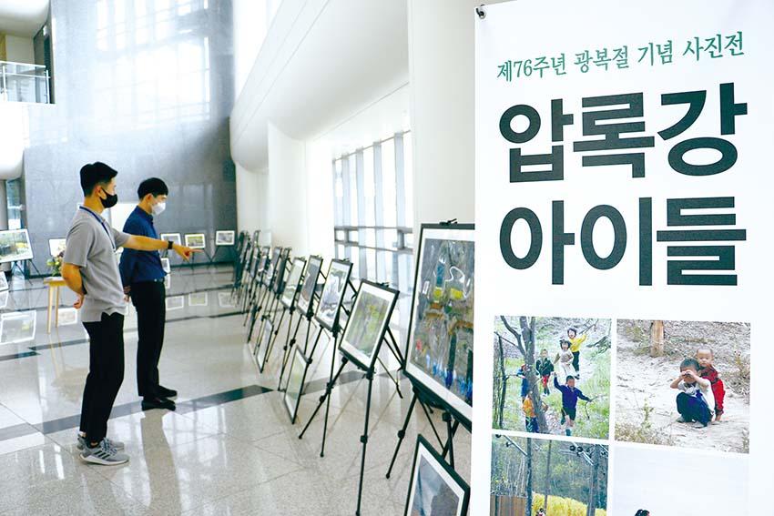광복절 '압록강 아이들' 사진전