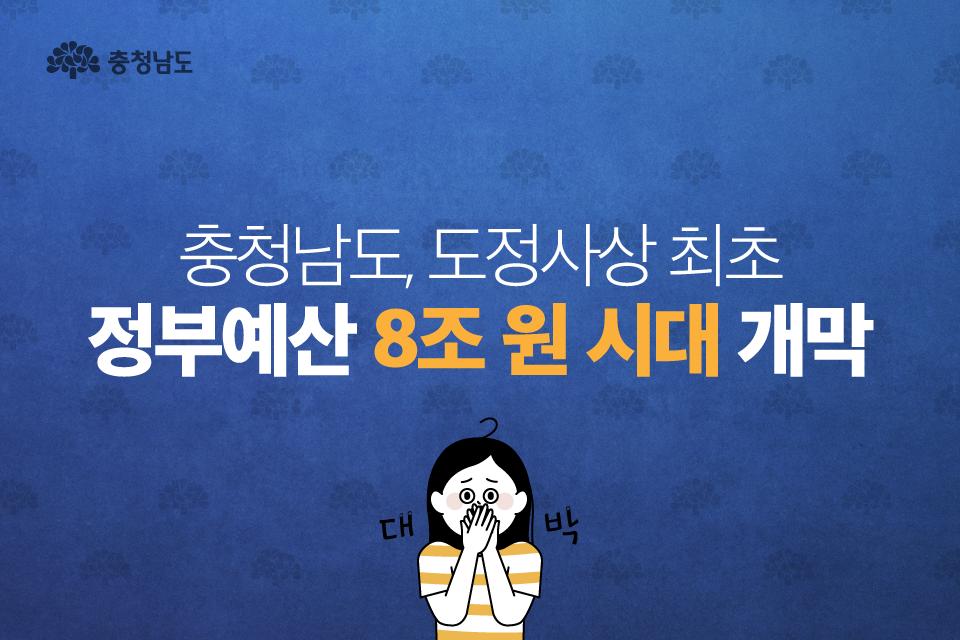 충남, 정부예산 8조 원 시대 개막