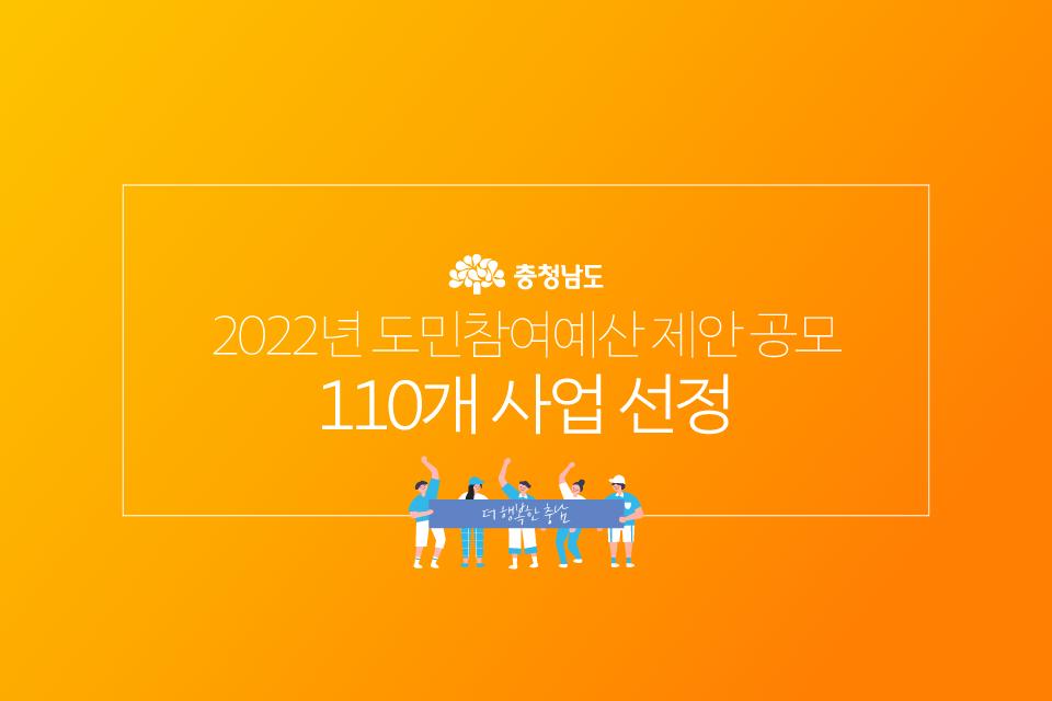 도민참여예산 110개 산업 선정