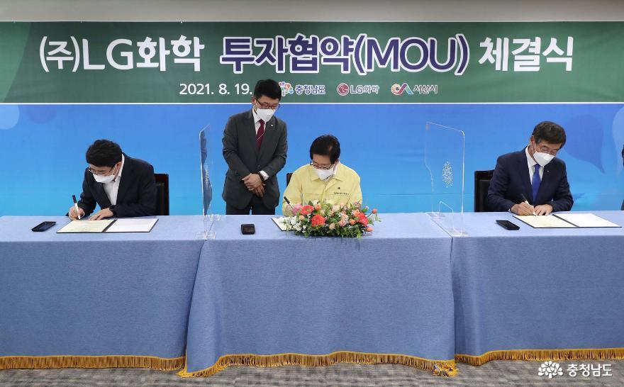 成功吸引LG化学总投资额达2.6亿的10个工厂落户忠南