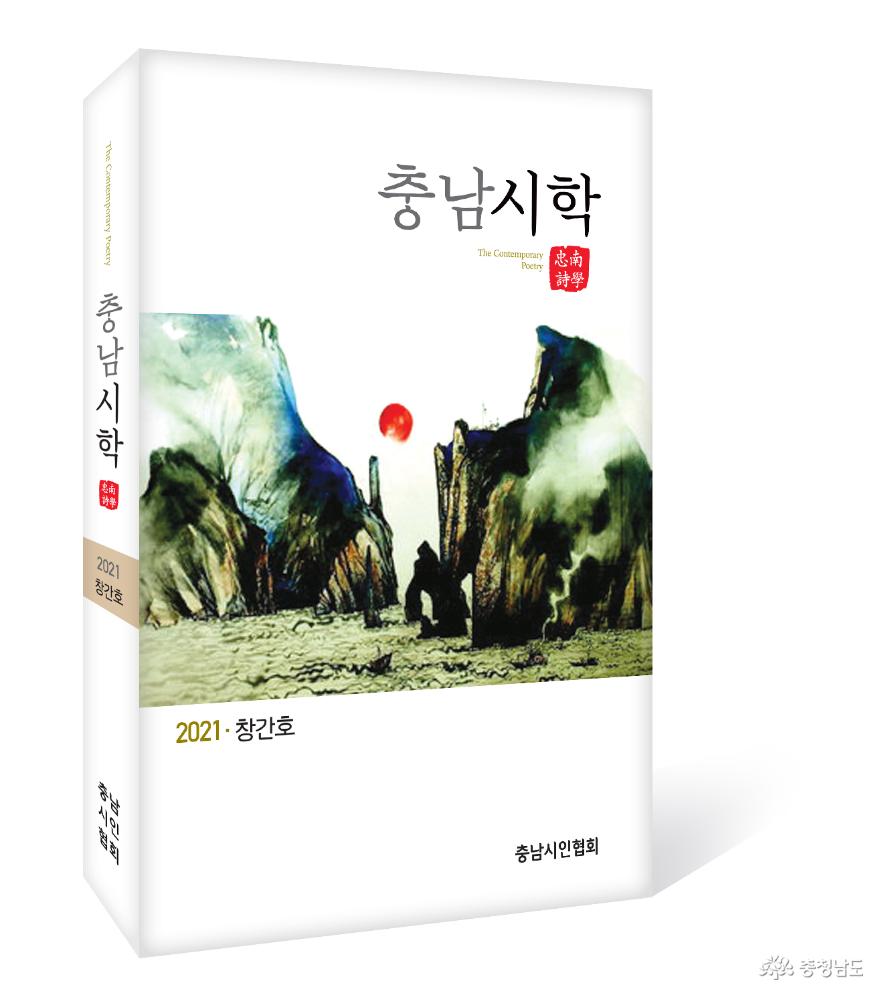 대한민국, 문학 충남 르네상스 시대를 맞다