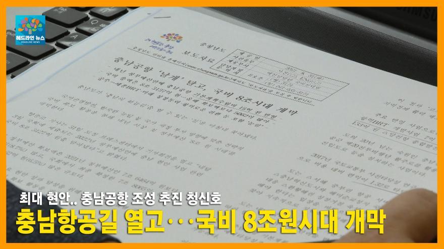 [NEWS]2021년 35회차 헤드라인뉴스
