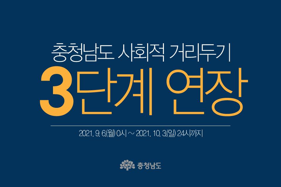 충청남도 사회적 거리두기 3단계 연장