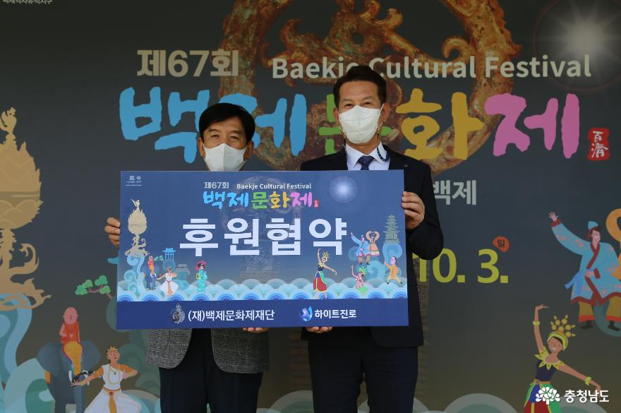 하이트진로㈜ 제67회 백제문화제 공식 후원