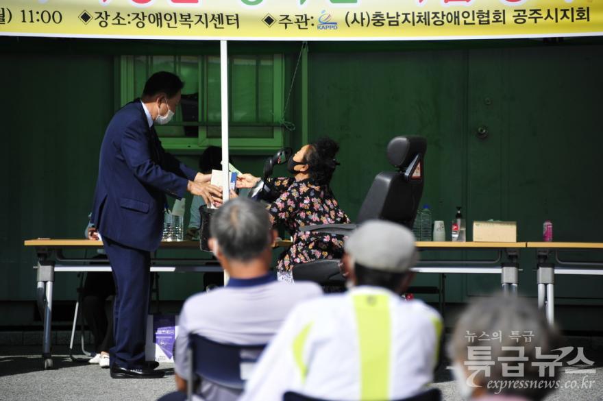 공주시지체장애인협회, '신바람 추석명절 행복한 나눔행사'펼쳐