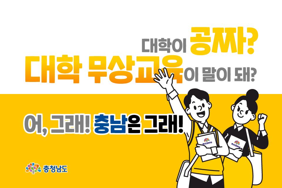 충청남도 공립대학 최초 무상교육 실현