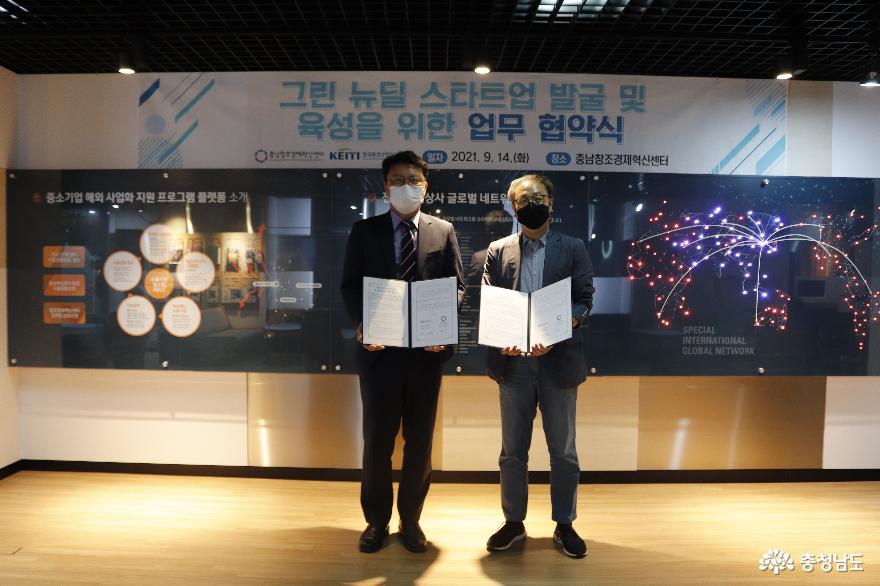 충남창조경제혁신센터 '그린뉴딜 스타트업 발굴 및 육성'