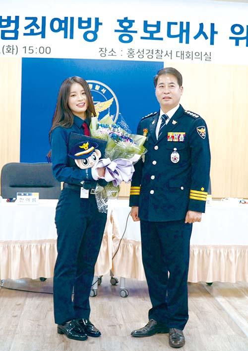 가수 한여름, 홍성경찰 홍보대사 됐다