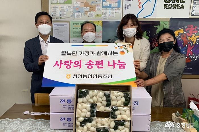 천안농협, 탈북민 가정과 함께하는 '사랑의 송편' 나눔