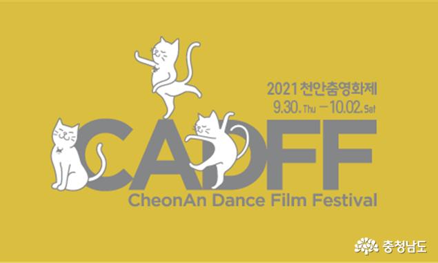 춤과 흥이 넘치는 영화제! 2021 천안춤영화제 개최