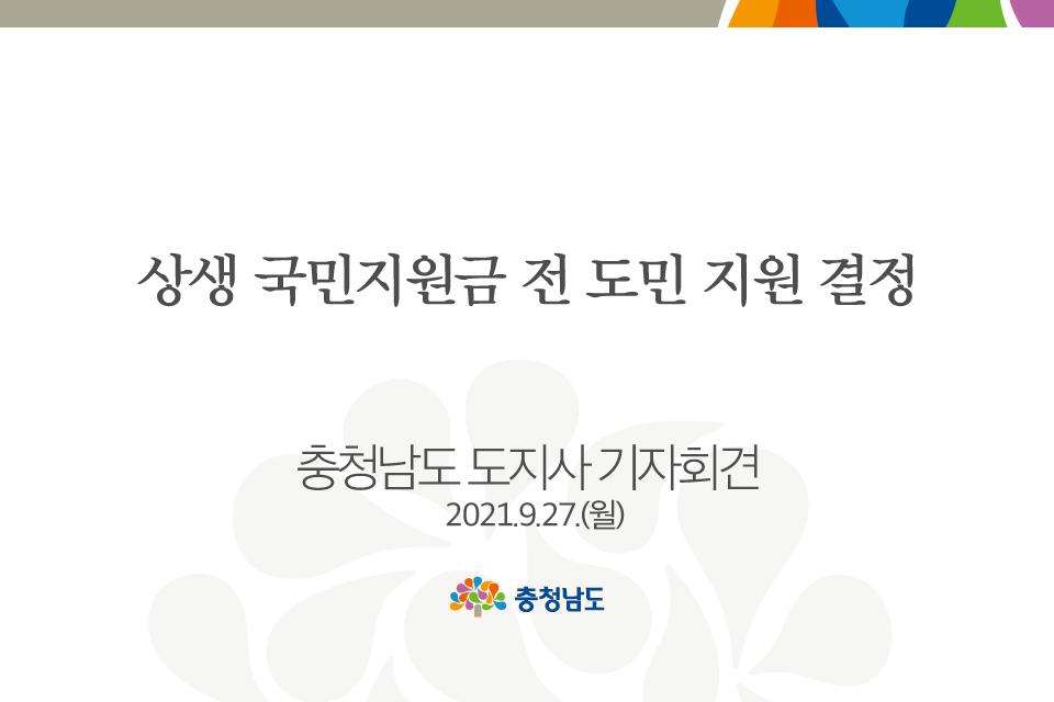 상생 국민지원금 전 도민 지원 결정