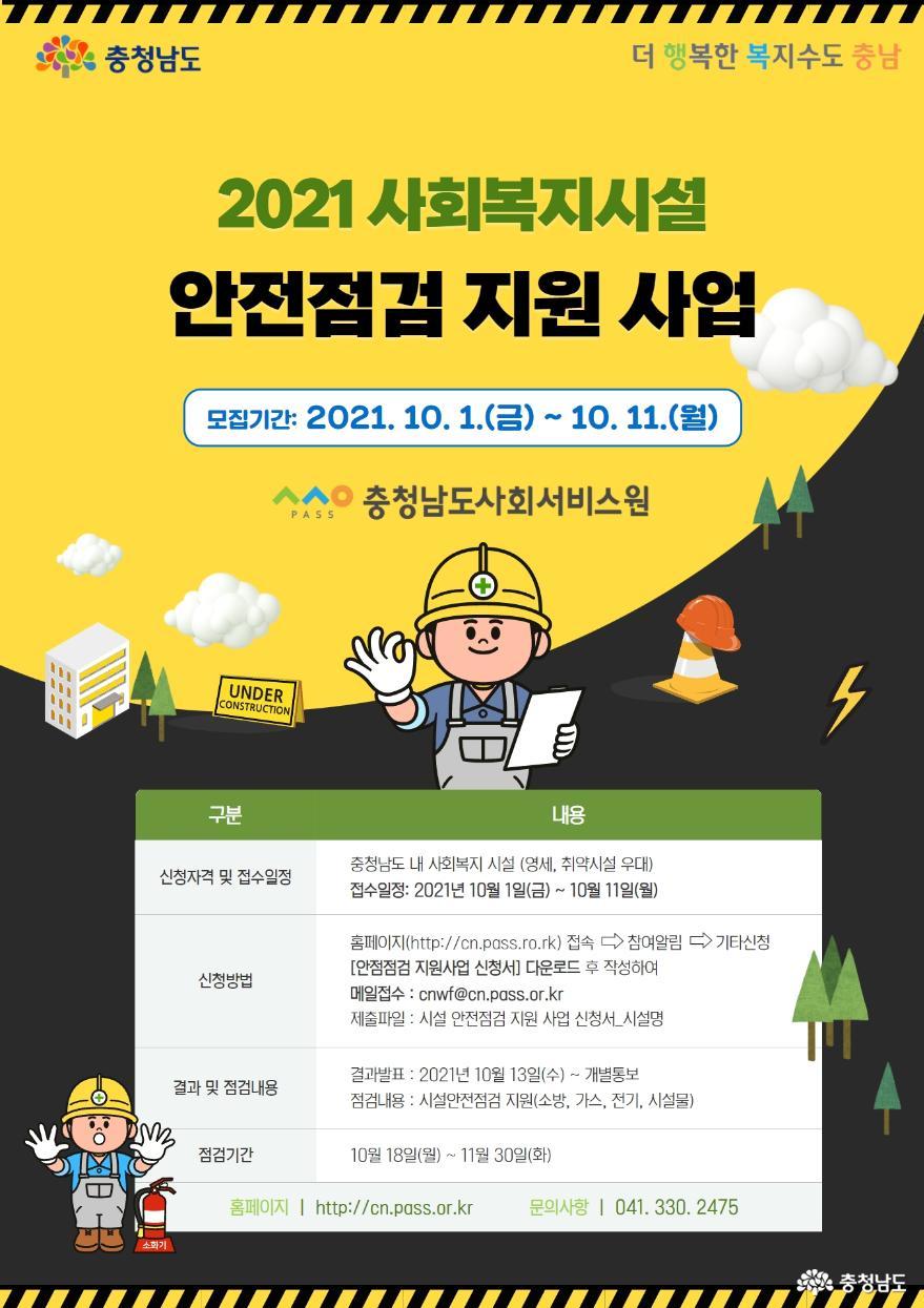 충남사회서비스원 사회복지시설 안전점검 지원사업 참여기관 모집