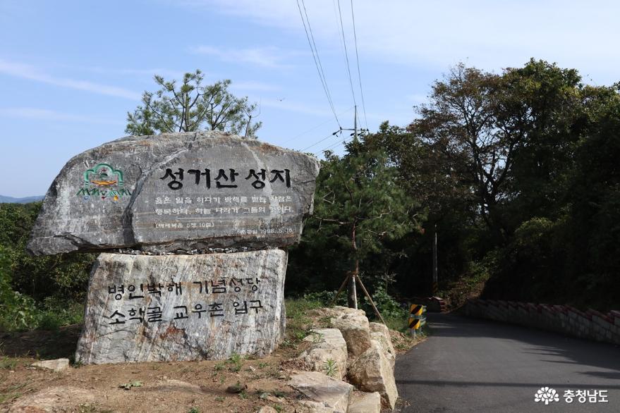 박해를 피해 숨어살았던 소학골교우촌 유적지
