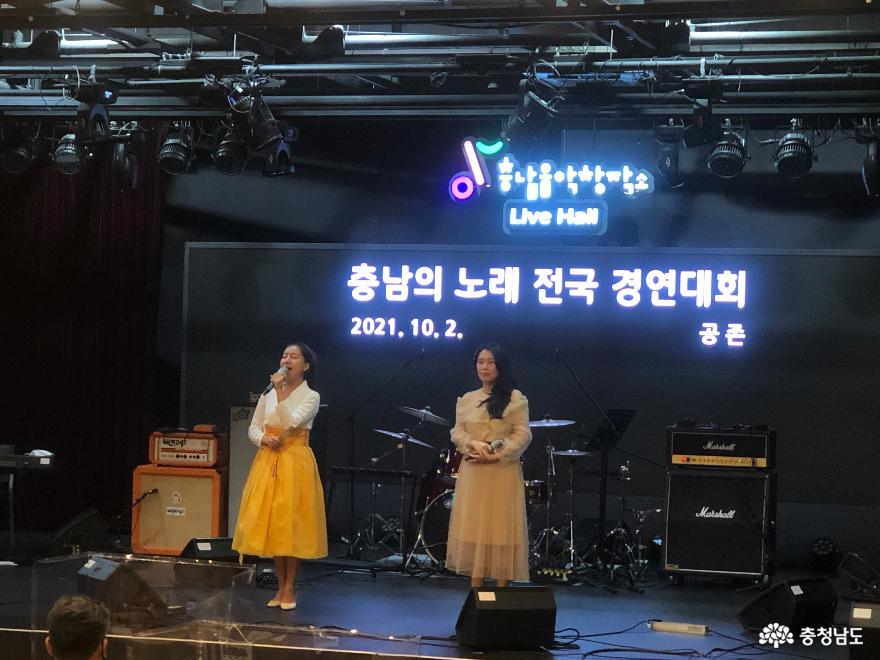 충남의 노래 전국 경연대회 공존(共zone)팀 대상