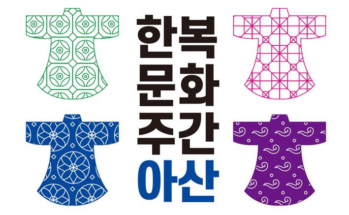 아산외암마을에서 '한복 문화주간' 행사
