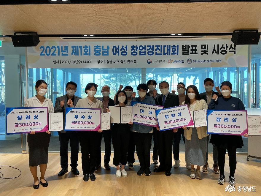 충남 여성 창업 활성화를 위한 제1회 충남 여성 창업경진대회 개최